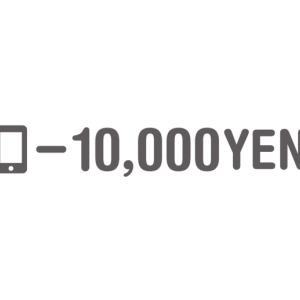 携帯キャリアを格安simに変えて、毎月1万円得しちゃおう!