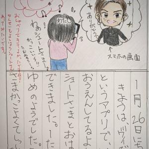 絵日記 〜夢の時間 WithL LIVE⭐️〜