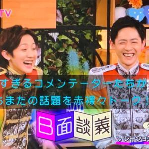 3月30日 「B面談義(13)」を観て⭐️