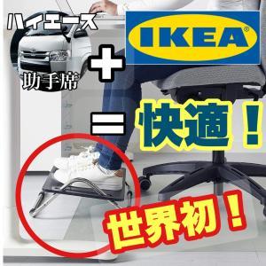 【世界初】IKEAフットレストでハイエース助手席足もとが快適!