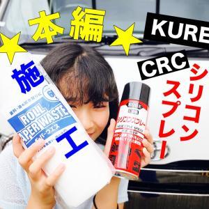 【ハイエース】呉工業シリコンスプレーで洗車してみた動画完成