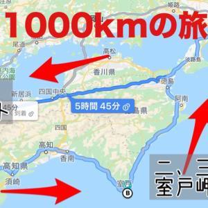 四国一周!1000kmの旅