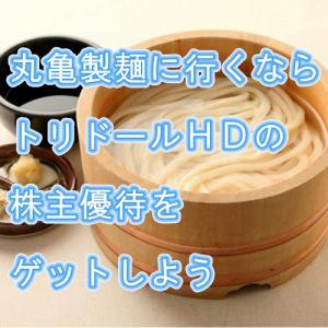 丸亀製麺に行くならトリドールホールディングスの株主優待をもらっておこう!