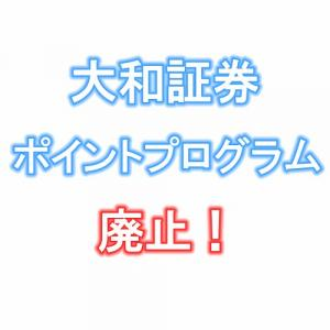 【まさか・・・】大和証券がポイントプログラム廃止!|IPOのチャンス当選も廃止になる?!