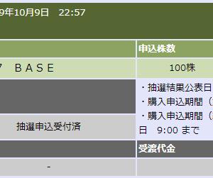 【IPO抽選結果】不人気銘柄のBASE(4477)が当選したよ・・・