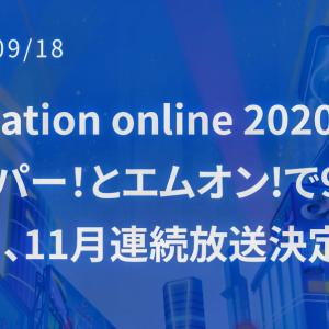 a-nation online 2020 のBS/CS放送決定!