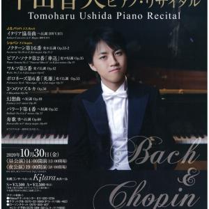 【クラシック】牛田智大 ピアノ・リサイタル【札幌コンサートホールKitara】
