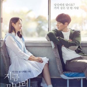【韓国ドラマ・映画】見比べてみても楽しいかも?日本原作の韓国ドラマ・映画紹介!あなたはどっち?