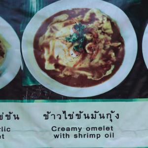 チェンマイ「Pad Sen Benja(パッセンベンジャー)」濃厚な海老味噌ソースが美味しいオムライス|かかって来なさい!タイランド