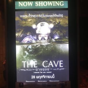 タイ チェンライで起った洞窟事故の映画「The Cave」のレビュー かかって来なさい!タイランド