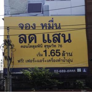 タイの看板の面白い税率|かかって来なさい!タイランド