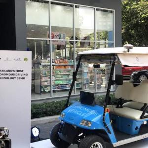 タイで初めての自動運転デモンストレーション|かかって来なさい!タイランド