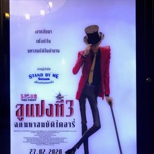 タイ 「ルパン三世 THE FIRST」フル3DCD 公開 かかって来なさい!タイランド