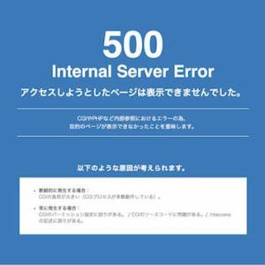 突然画面に500 Internal Server Error ログイン出来ず|かかって来なさい!タイランド