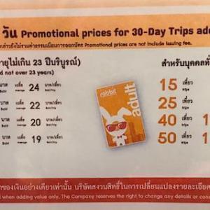 ฺバンコク BTS ラビットカードの「回数券」簡単購入|かかって来なさい!タイランド