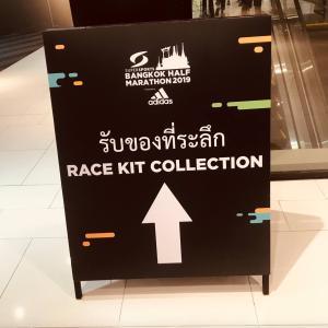 バンコクで3回目のマラソン Bangkok Half Marathon|かかって来なさい!タイランド