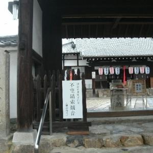 社寺巡礼その641 奈良・不空院
