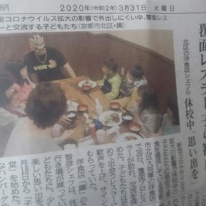 京都新聞にアンディウー選手