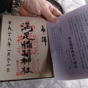 社寺巡礼その722 満足稲荷神社