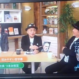 ブックスタンドTVにつまみ枝豆さん( ´∀`)/~~