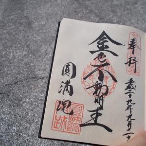 社寺巡礼その879 滋賀・圓満院門跡