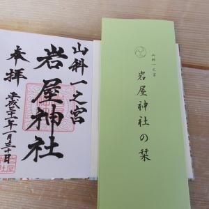 社寺巡礼その999 岩屋神社