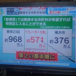 グレーター大阪って( ̄▽ ̄;)