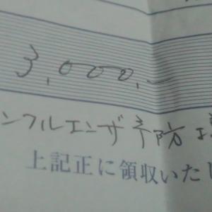 今年も3000円也( ̄▽ ̄;)