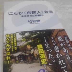 にわか(京都人)宣言 東京者の京都暮らし