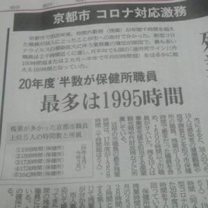 三回目の緊急事態宣言第7日目 残業1995時間って( ´∀`)/~~