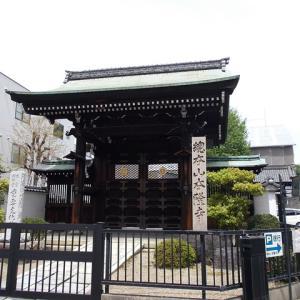 社寺巡礼その1030 本隆寺