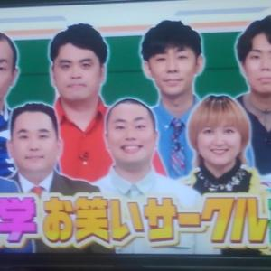 三回目の緊急事態宣言第49日目 学生お笑いサークル芸人( ´∀`)/~~