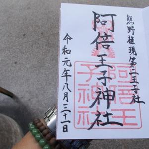社寺巡礼その1085 大阪・阿部王子神社