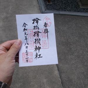 社寺巡礼その1084 大阪・サムハラ神社