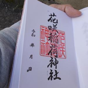 社寺巡礼その1096 花咲稲荷神社