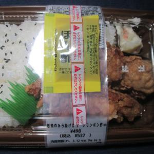 若鶏のから揚げ弁当レモンポン酢(セブンイレブン)