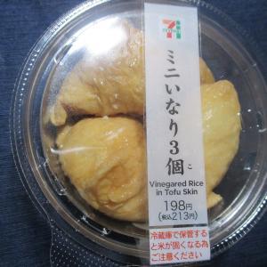 ミニいなり3個(セブンイレブン)