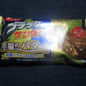 ブラックサンダー至高のバター(有楽製菓)