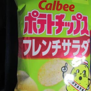 ポテトチップスフレンチサラダ味(カルビー)