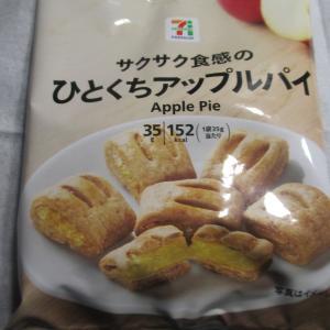 サクサク食感のひとくちアップルパイ(セブンイレブン)