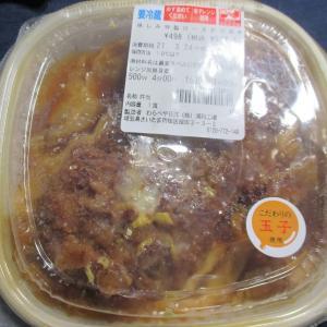 味しみ特製ロースカツ丼(セブンイレブン)