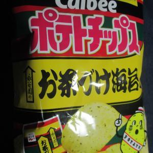 ポテトチップス永谷園お茶漬け海苔味(カルビー)