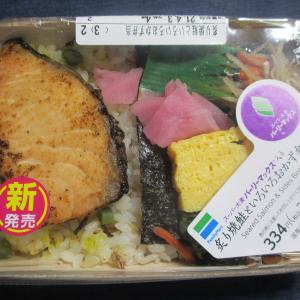 炙り焼き鮭といろいろおかず弁当(ファミリーマート)