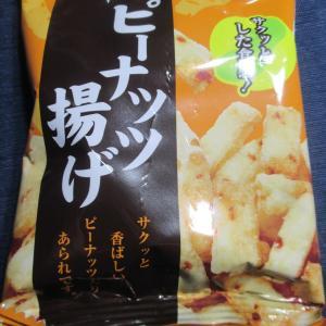 ピーナッツ揚げ(釜久)