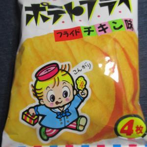 ポテトフライフライドチキン味(東豊製菓)