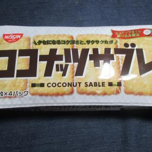 ココナッツサブレ(日清)