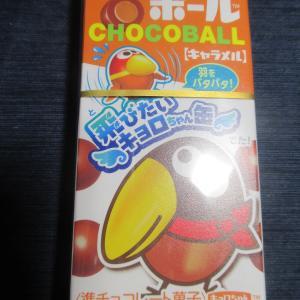 チョコボールキャラメル(森永製菓)