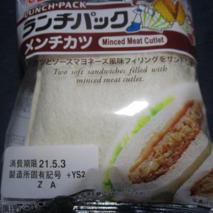 ランチパックメンチカツ(山崎製パン)