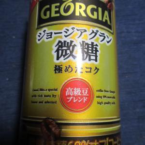 ジョージアグラン微糖を飲んでみた!(コカ・コーラ)