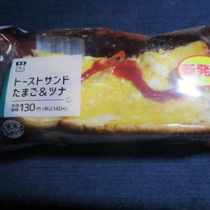 トーストサンドたまご&ツナ(ローソン)